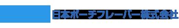 日本ボーチフレーバー株式会社